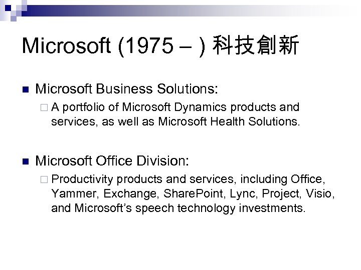 Microsoft (1975 – ) 科技創新 n Microsoft Business Solutions: ¨A portfolio of Microsoft Dynamics