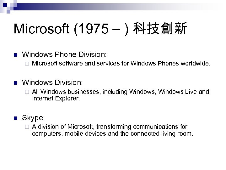 Microsoft (1975 – ) 科技創新 n Windows Phone Division: ¨ n Windows Division: ¨