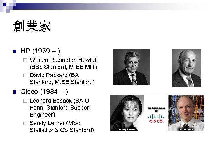 創業家 n HP (1939 – ) William Redington Hewlett (BSc Stanford, M. EE MIT)