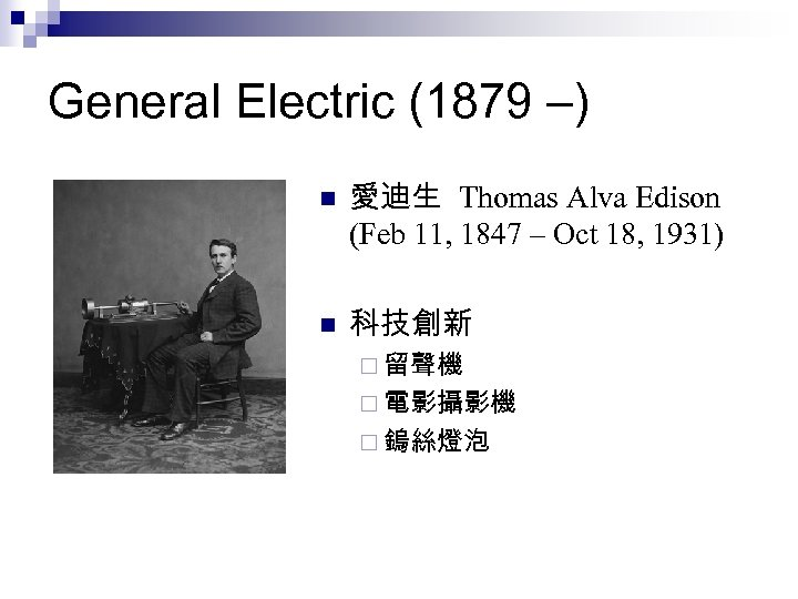 General Electric (1879 –) n 愛迪生 Thomas Alva Edison (Feb 11, 1847 – Oct