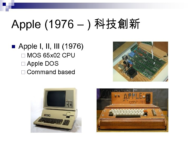 Apple (1976 – ) 科技創新 n Apple I, III (1976) ¨ MOS 65 x