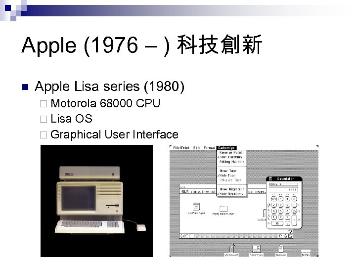 Apple (1976 – ) 科技創新 n Apple Lisa series (1980) ¨ Motorola ¨ Lisa