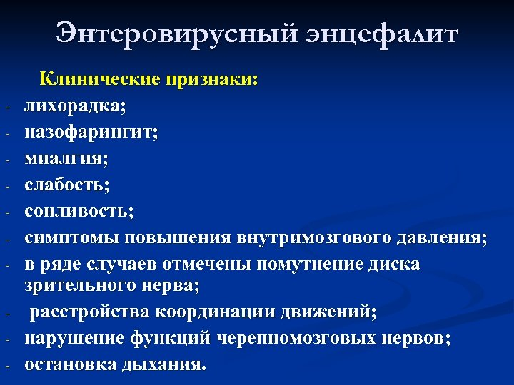 Энтеровирусный энцефалит - Клинические признаки: лихорадка; назофарингит; миалгия; слабость; сонливость; симптомы повышения внутримозгового давления;