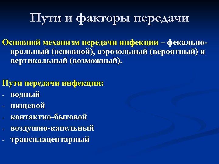 Пути и факторы передачи Основной механизм передачи инфекции – фекальнооральный (основной), аэрозольный (вероятный) и