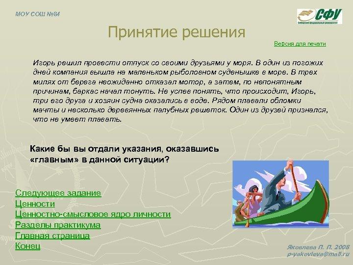 МОУ СОШ № 84 Принятие решения Версия для печати Игорь решил провести отпуск со