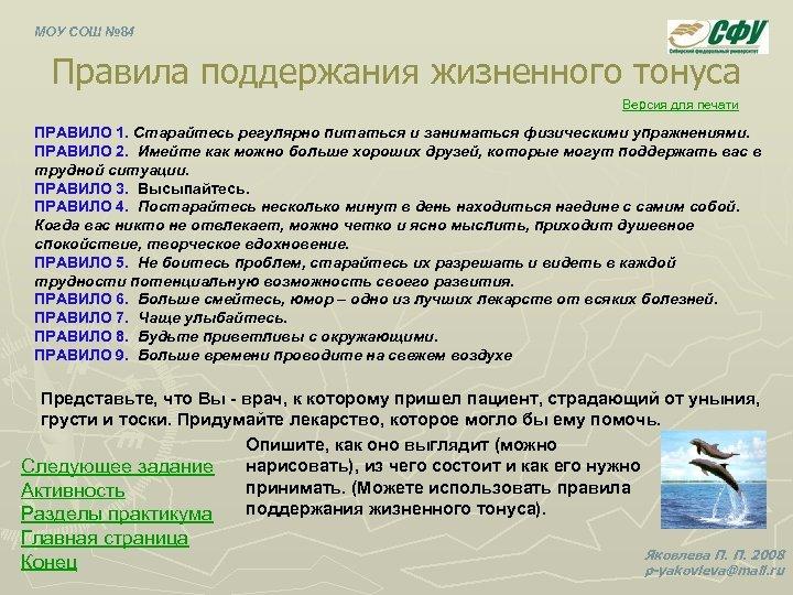 МОУ СОШ № 84 Правила поддержания жизненного тонуса Версия для печати ПРАВИЛО 1. Старайтесь