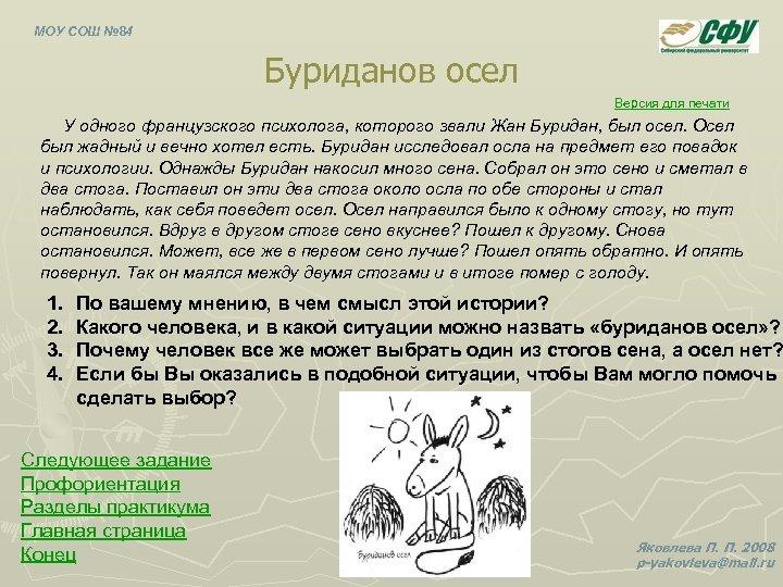 МОУ СОШ № 84 Буриданов осел Версия для печати У одного французского психолога, которого
