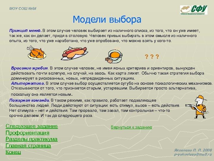 МОУ СОШ № 84 Модели выбора Принцип меню. В этом случае человек выбирает из