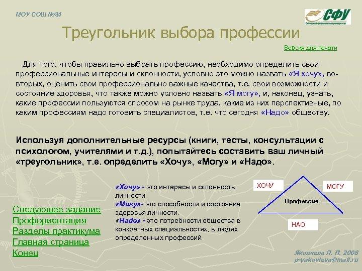 МОУ СОШ № 84 Треугольник выбора профессии Версия для печати Для того, чтобы правильно