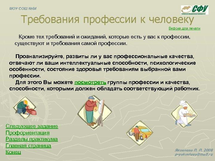 МОУ СОШ № 84 Требования профессии к человеку Версия для печати Кроме тех требований