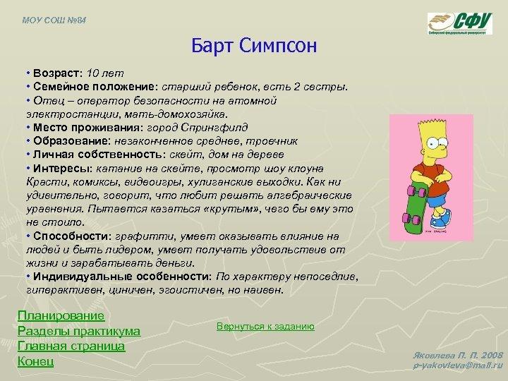 МОУ СОШ № 84 Барт Симпсон • Возраст: 10 лет • Семейное положение: старший