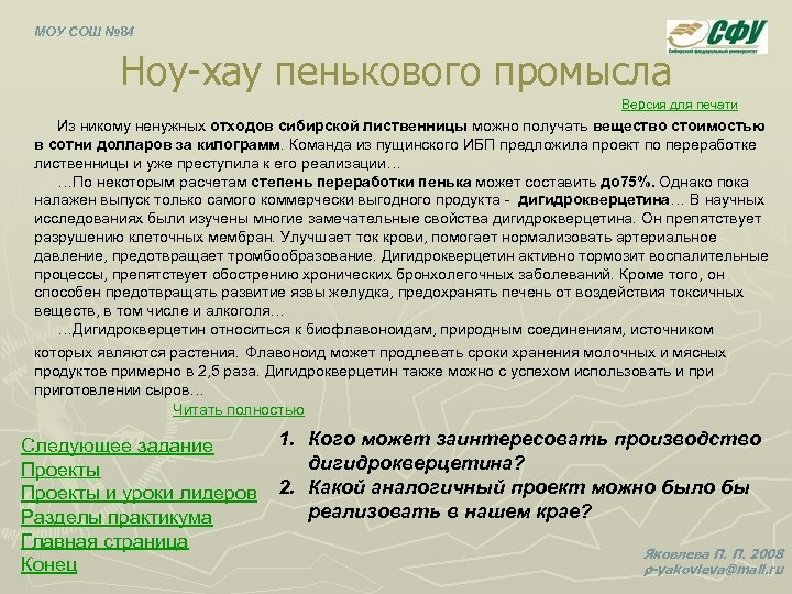 МОУ СОШ № 84 Ноу-хау пенькового промысла Версия для печати Из никому ненужных отходов