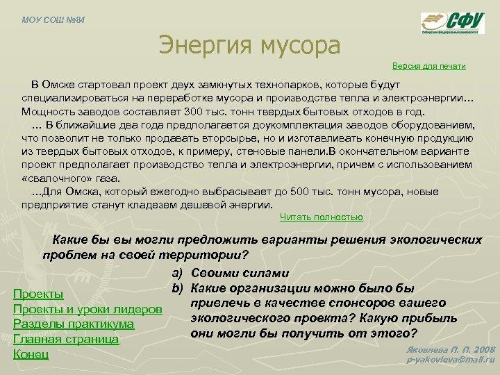 МОУ СОШ № 84 Энергия мусора Версия для печати В Омске стартовал проект двух