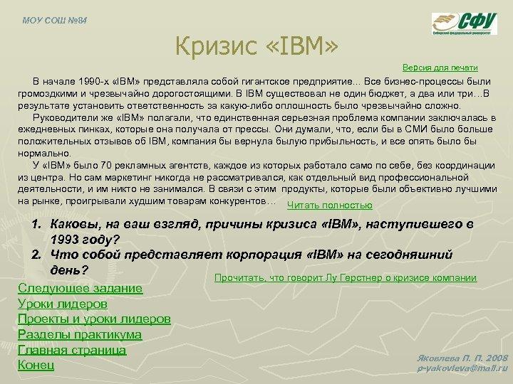 МОУ СОШ № 84 Кризис «IBM» Версия для печати В начале 1990 -х «IBM»