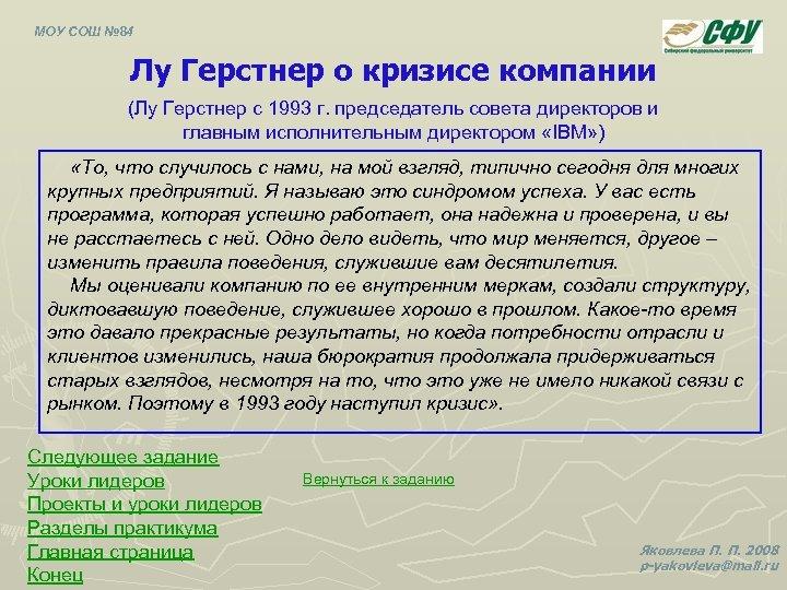 МОУ СОШ № 84 Лу Герстнер о кризисе компании (Лу Герстнер с 1993 г.