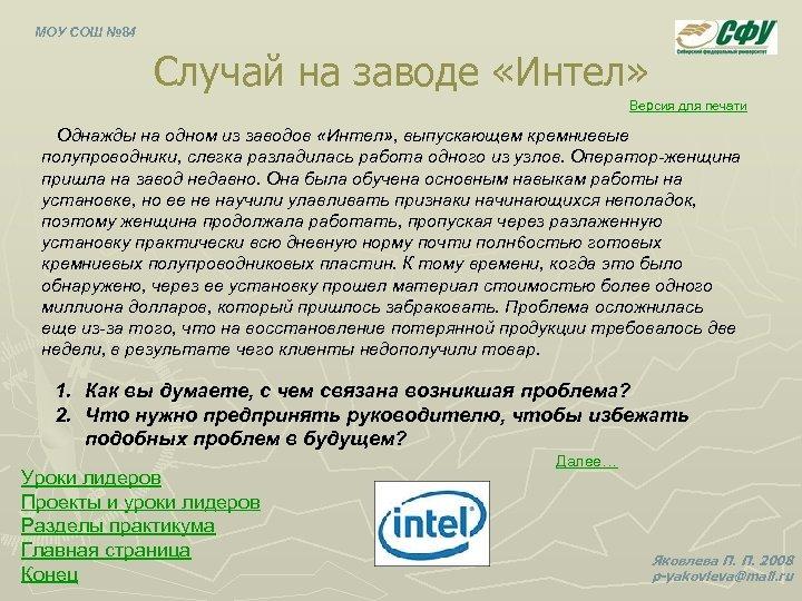 МОУ СОШ № 84 Случай на заводе «Интел» Версия для печати Однажды на одном
