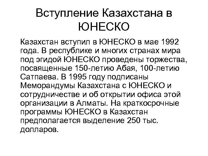 Вступление Казахстана в ЮНЕСКО Казахстан вступил в ЮНЕСКО в мае 1992 года. В республике