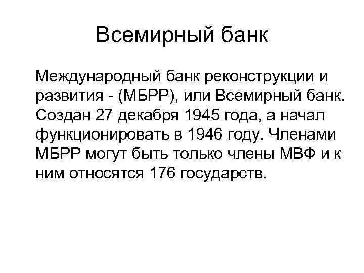 Всемирный банк Международный банк реконструкции и развития - (МБРР), или Всемирный банк. Создан 27