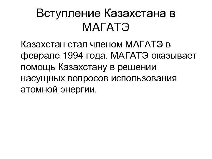 Вступление Казахстана в МАГАТЭ Казахстан стал членом МАГАТЭ в феврале 1994 года. МАГАТЭ оказывает