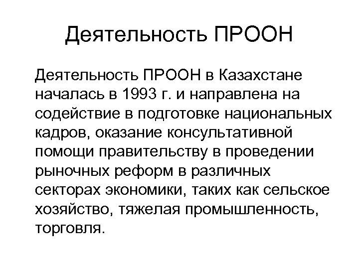 Деятельность ПРООН в Казахстане началась в 1993 г. и направлена на содействие в подготовке