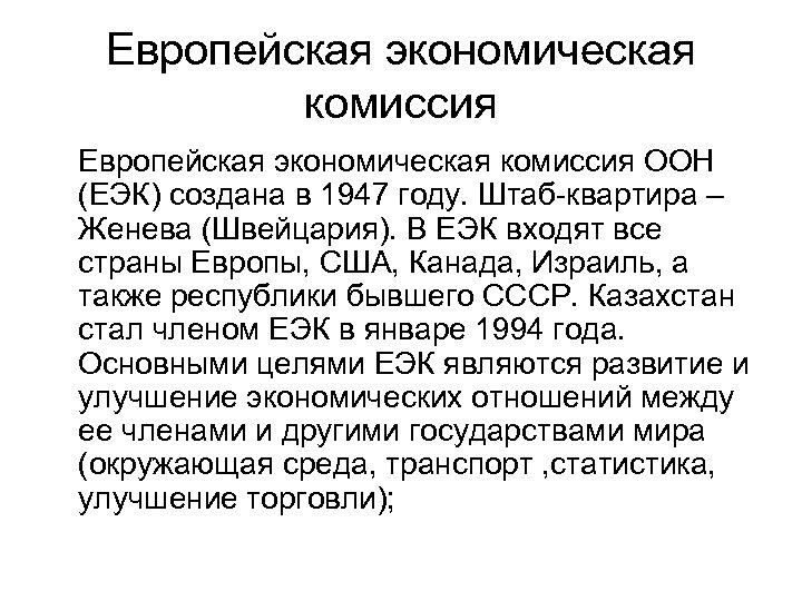 Европейская экономическая комиссия ООН (ЕЭК) создана в 1947 году. Штаб-квартира – Женева (Швейцария). В