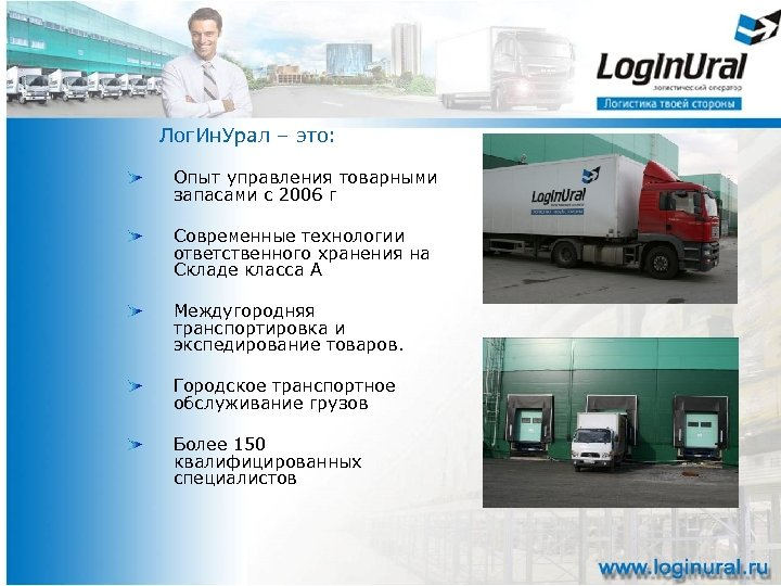 Лог. Ин. Урал – это: Опыт управления товарными запасами с 2006 г Современные технологии