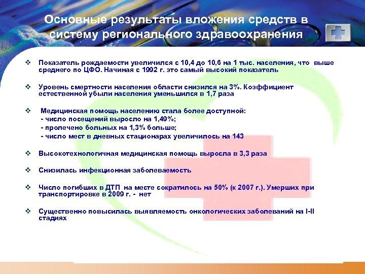 Основные результаты вложения средств в систему регионального здравоохранения v Показатель рождаемости увеличился с 10,