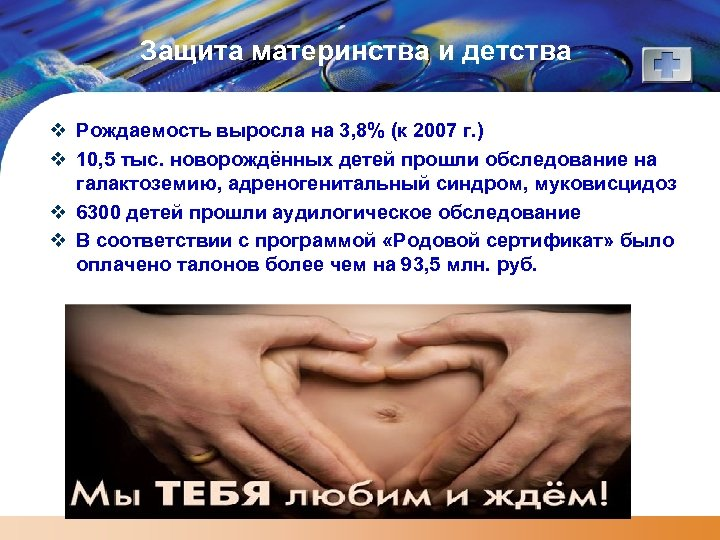 Защита материнства и детства v Рождаемость выросла на 3, 8% (к 2007 г. )