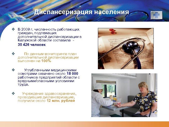 Диспансеризация населения v В 2009 г. численность работающих граждан, подлежащих дополнительной диспансеризации в Калужской
