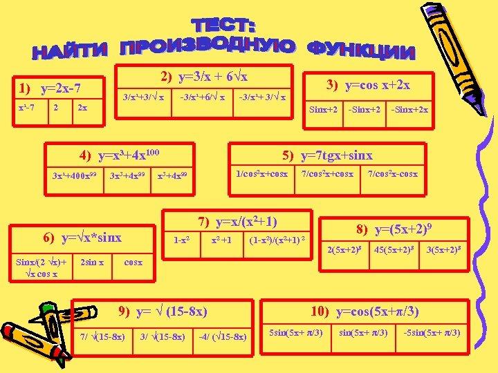 2) y=3/x + 6√x 1) y=2 x-7 x²-7 2 3/x²+3/√ x 2 x -3/x²+6/√