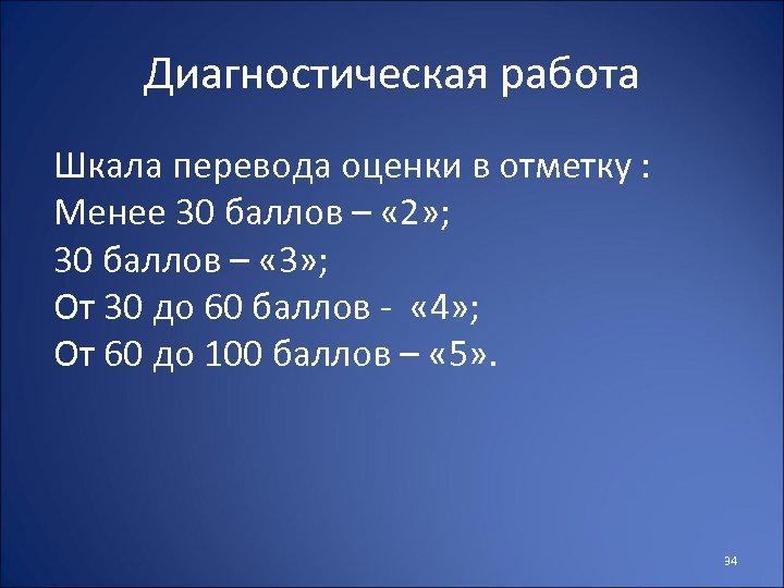 Диагностическая работа Шкала перевода оценки в отметку : Менее 30 баллов – « 2»