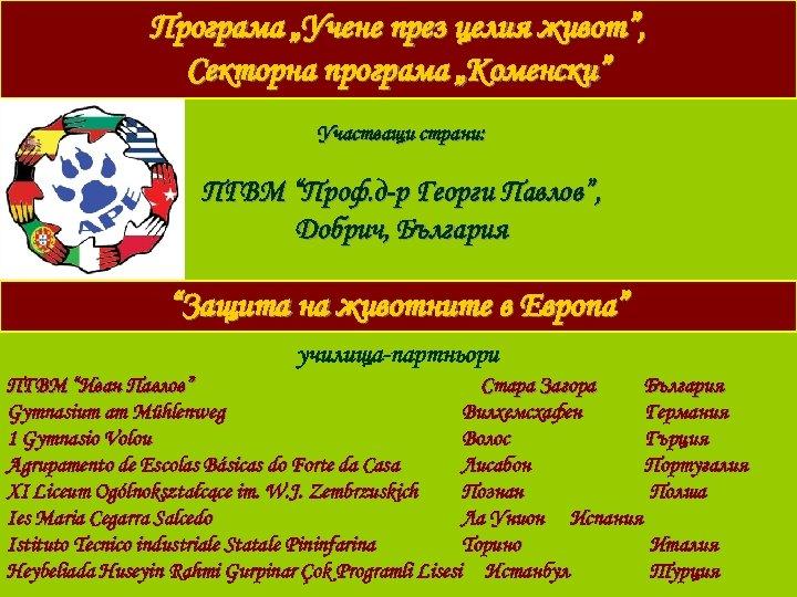 "Програма ""Учене през целия живот"", Секторна програма ""Коменски"" Участващи страни: ПГВМ ""Проф. д-р Георги"