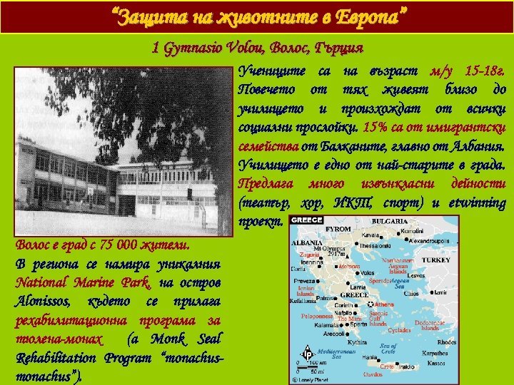 """""""Защита на животните в Европа"""" 1 Gymnasio Volou, Волос, Гърция Учениците са на възраст"""