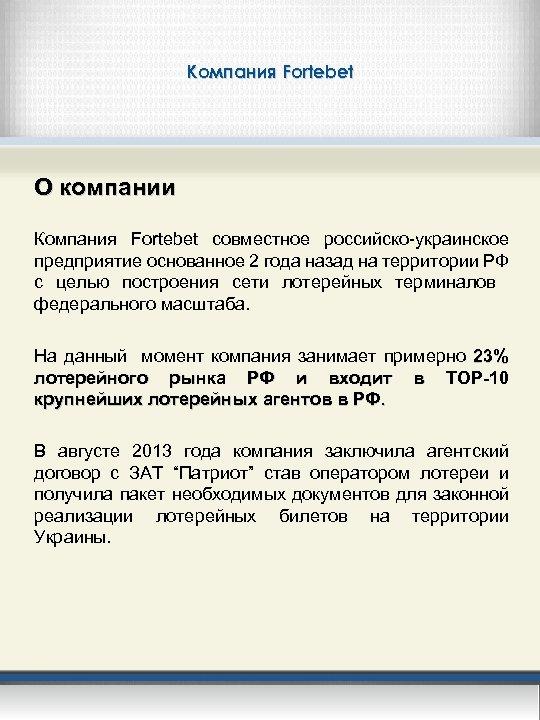 Компания Fortebet О компании Компания Fortebet совместное российско-украинское предприятие основанное 2 года назад на