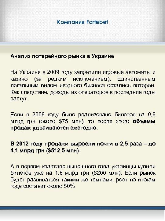 Компания Fortebet Анализ лотерейного рынка в Украине На Украине в 2009 году запретили игровые