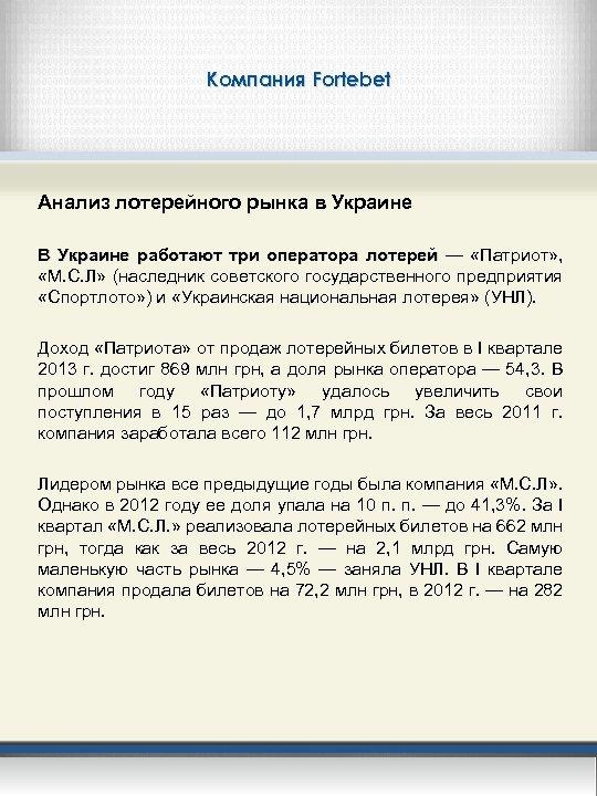 Компания Fortebet Анализ лотерейного рынка в Украине В Украине работают три оператора лотерей —