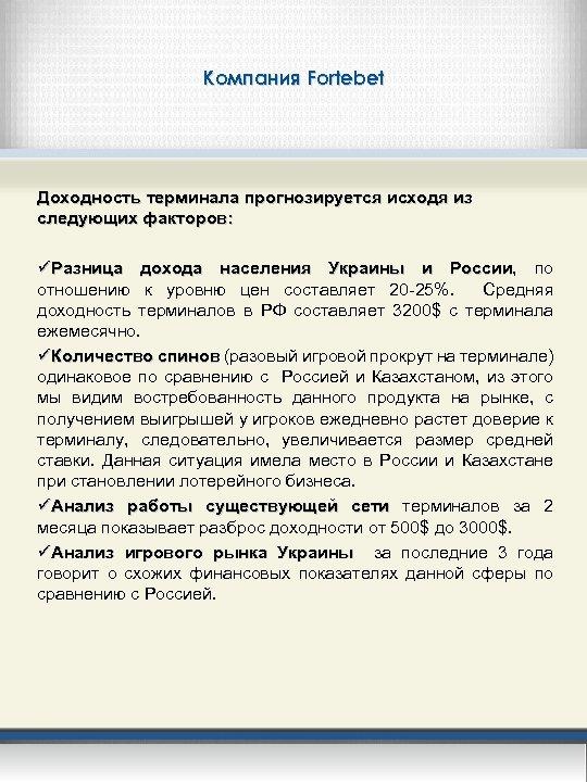 Компания Fortebet Доходность терминала прогнозируется исходя из следующих факторов: üРазница дохода населения Украины и