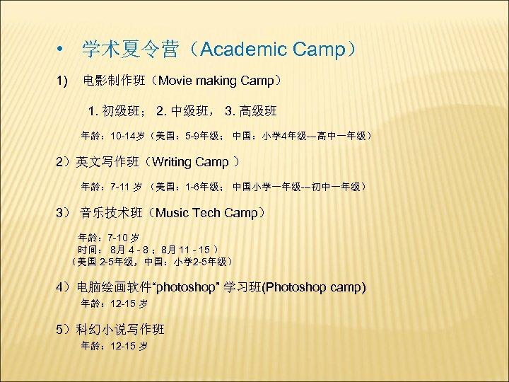 • 学术夏令营(Academic Camp) 1) 电影制作班(Movie making Camp) 1. 初级班; 2. 中级班, 3. 高级班