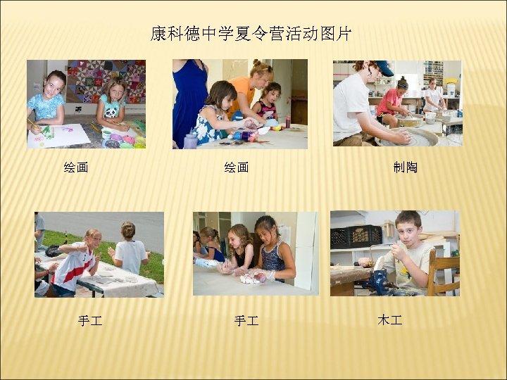 康科德中学夏令营活动图片 绘画 手 制陶 木