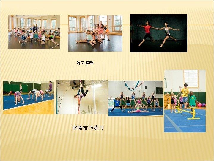 练习舞蹈 体操技巧练习