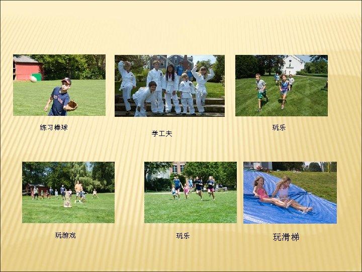练习棒球 玩游戏 玩乐 学 夫 玩乐 玩滑梯
