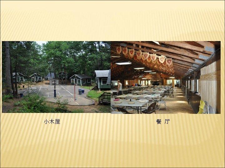 小木屋 餐 厅