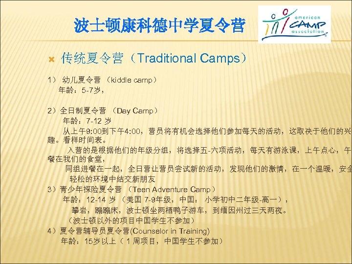 波士顿康科德中学夏令营 传统夏令营(Traditional Camps) 1) 幼儿夏令营 (kiddle camp) 年龄: 5 -7岁, 2)全日制夏令营 (Day Camp) 年龄: