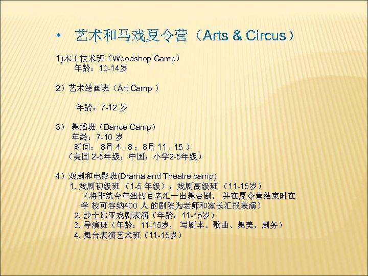 • 艺术和马戏夏令营(Arts & Circus) 1)木 技术班(Woodshop Camp) 年龄: 10 -14岁 2)艺术绘画班(Art Camp )