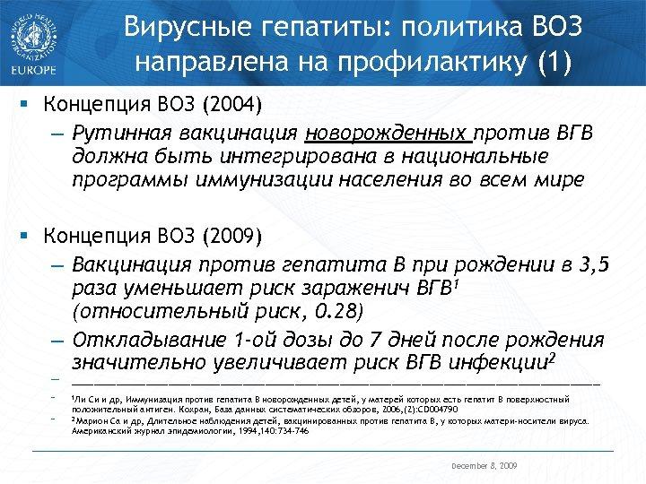 Вирусные гепатиты: политика ВОЗ направлена на профилактику (1) § Концепция ВОЗ (2004) – Рутинная