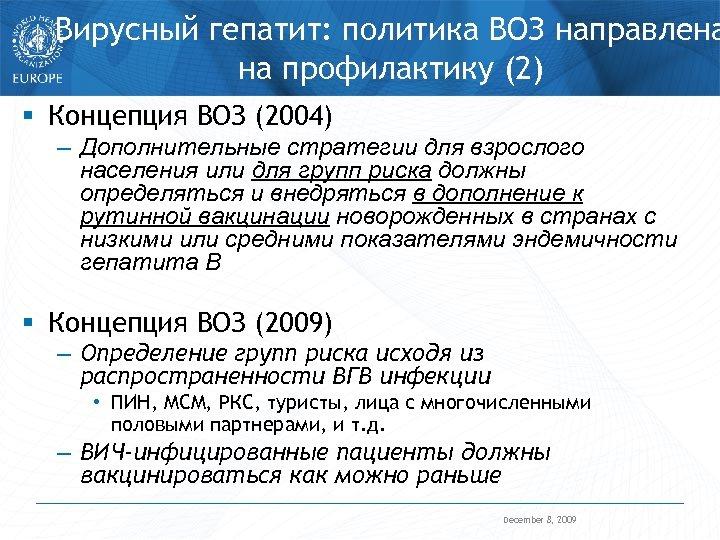 Вирусный гепатит: политика ВОЗ направлена на профилактику (2) § Концепция ВОЗ (2004) – Дополнительные