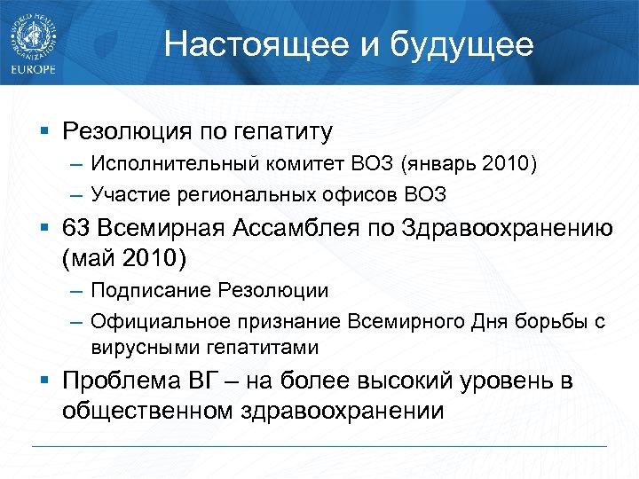 Настоящее и будущее § Резолюция по гепатиту – Исполнительный комитет ВОЗ (январь 2010) –