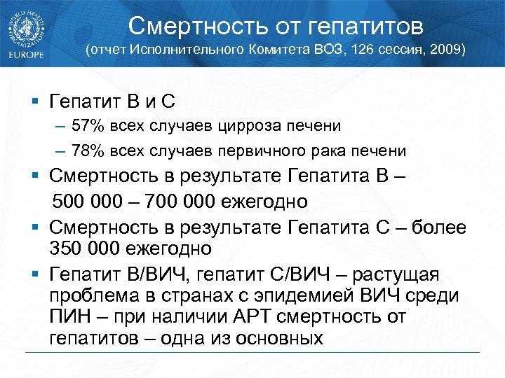 Смертность от гепатитов (отчет Исполнительного Комитета ВОЗ, 126 сессия, 2009) § Гепатит В и