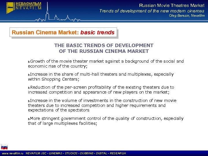 Russian Movie Theatres Market Trends of development of the new modern cinemas Oleg Berezin,