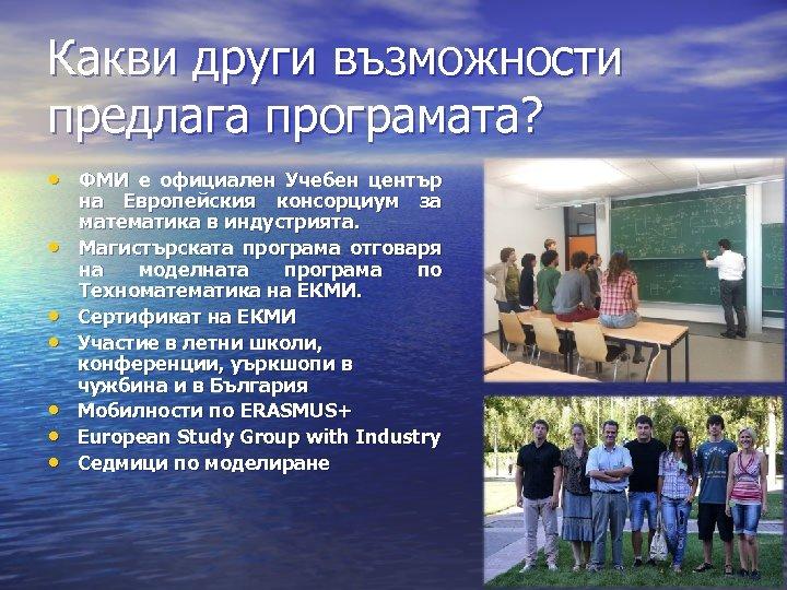 Какви други възможности предлага програмата? • ФМИ е официален Учебен център • • •